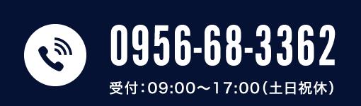 095-850-4022 受付:09:00~17:00(土日祝休)