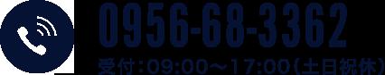 0956-68-3362 受付:09:00~17:00(土日祝休)